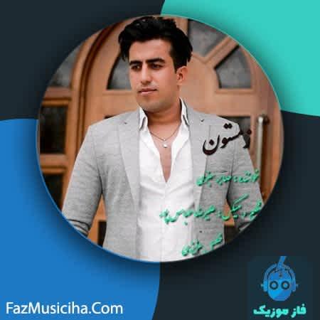 دانلود آهنگ کردی صابر سبزی زمستون Saber Sabzi Zemestoon