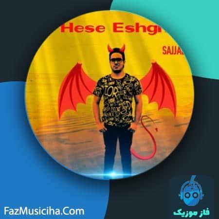 دانلود آهنگ سجاد حس عشق Sajjad Hese Eshgh