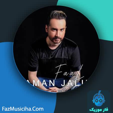 دانلود آهنگ سامان جلیلی فال Saman Jalili Faal