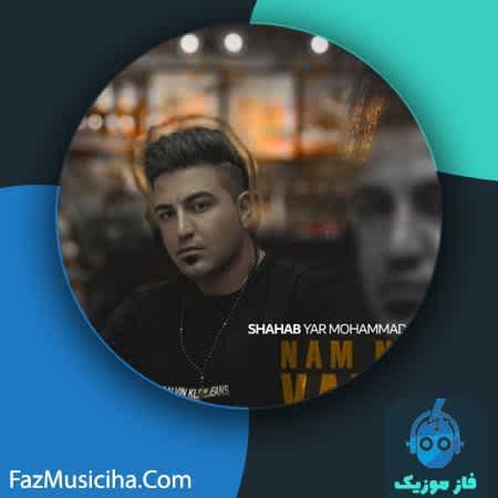 دانلود آهنگ کردی شهاب یارمحمدی نم نم واران Shahab Yarmohammadi Nem Nem Varan