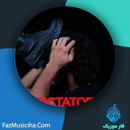 دانلود آهنگ یزدان پناه و قافیه مومن دیکتاتور Yazdanpanah Dictator (Ft Ghafieh Momen)