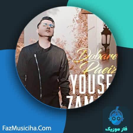 دانلود آهنگ یوسف زمانی دوباره پاییزه Yousef Zamani Dobare Paeize