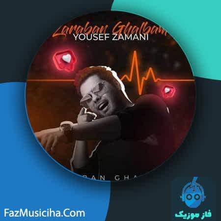 دانلود آهنگ یوسف زمانی ضربان قلبم Yousef Zamani Zarabane Ghalbam