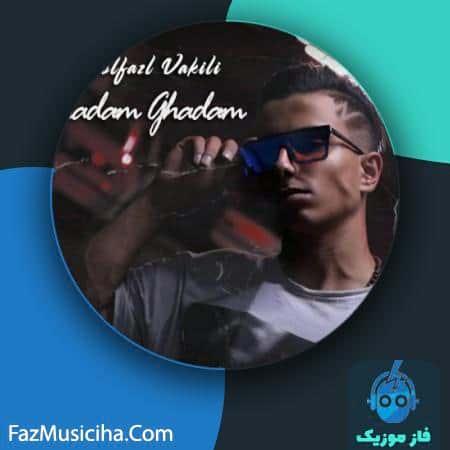 دانلود آهنگ ابوالفضل وکیلی قدم قدم Abolfazl Vakili Ghadam Ghadam