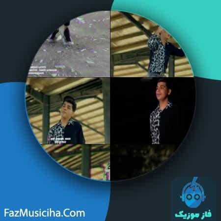 دانلود آهنگ کردی امیرحسین بهرامی و امین آرا اعدام روحی Amirhossein Bahrami & Amin Ara Edam Roohi