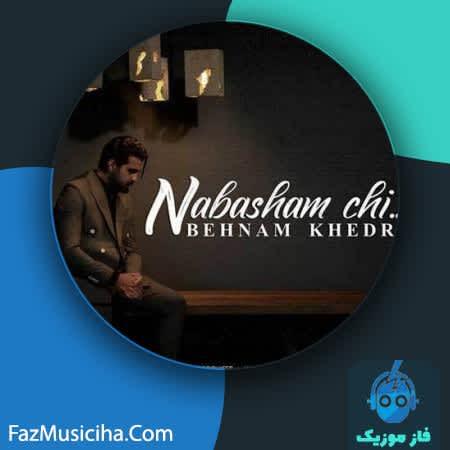 دانلود آهنگ بهنام خدری نباشم چی Behnam Khedri Nabasham Chi