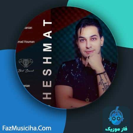دانلود آهنگ بهنام زمانیان چشمات Behnam Zamanian Cheshmat