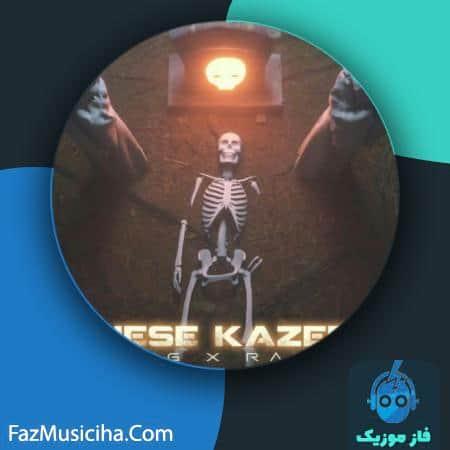 دانلود آهنگ گنگ و رسا حس کاذب Gong Hese Kazeb (Ft Rasaa)