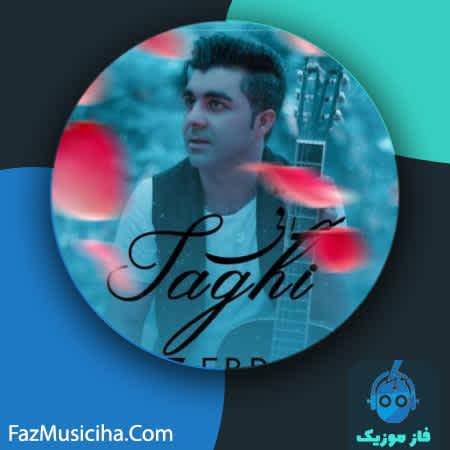 دانلود آهنگ ترکی حافظ ابراهیمی ساقی Hafez Ebrahimi Saghi