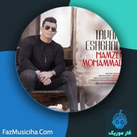 دانلود آهنگ کردی حمزه محمدی تاوان عشق Hamzeh Mohammadi Tavan Eshgh