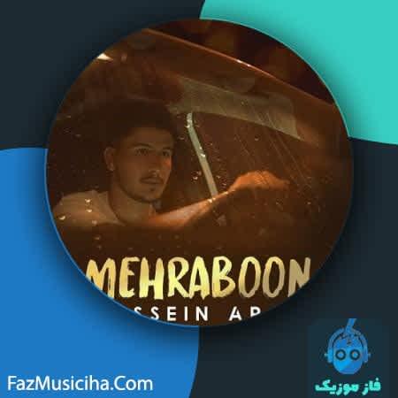 دانلود آهنگ کردی حسین آرام مهربون Hossein Aram Mehraboon