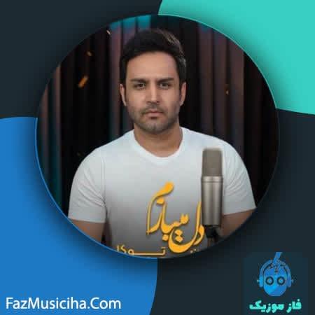 دانلود آهنگ حسین توکلی دل میبازم Hossein Tavakoli Del Mibazam