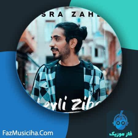 دانلود آهنگ کسری زاهدی لیلی زیبا Kasra Zahedi Leyli Ziba