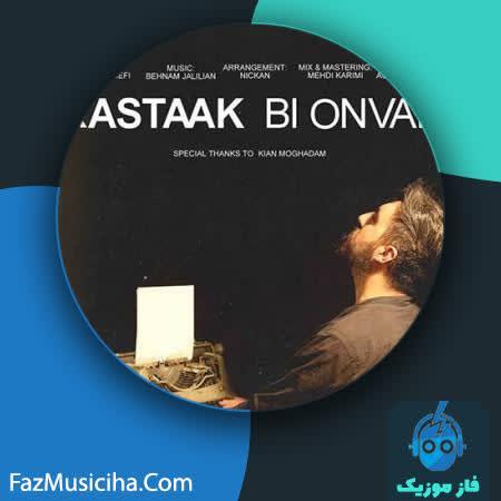 دانلود آهنگ مازیار فلاحی بی عنوان Mazyar Fallahi Bi Onvan