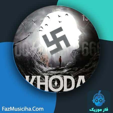 دانلود آهنگ مهدی ناظرفرد و سعید ساشا,علیرضا انصاری خدا Mehdi Nazerfard Khoda (Ft Saeed Sasha,Alireza Ansari)
