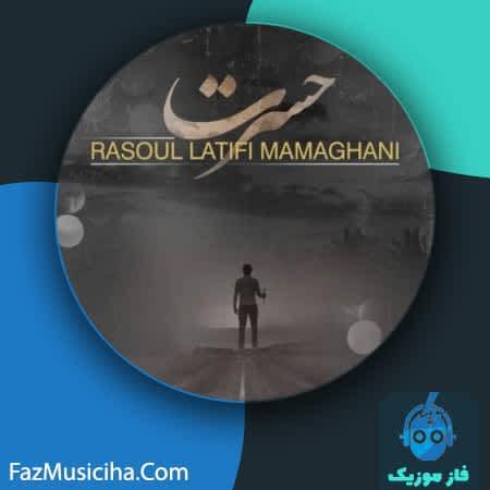 دانلود آهنگ ترکی رسول لطیفی حسرت Rasoul Latifi Hasrat