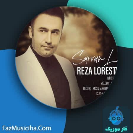دانلود آهنگ کردی رضا لرستانی سرون لار Reza Lorestani Sarvan Lar