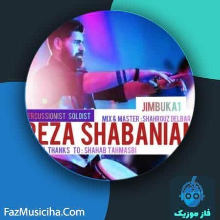 دانلود آهنگ رضا شعبانیان جیمبوکا Reza Shabanian Jimbuka