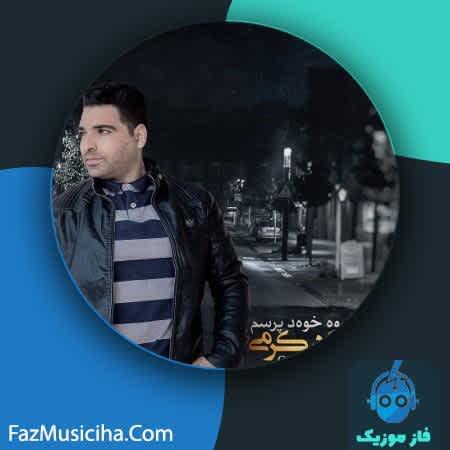 دانلود آهنگ کردی دانلود آهنگسجاد کرمی هر و خود پرسم Sajad Karami Har Va Khovad Persem