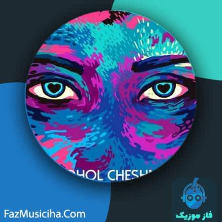 دانلود آهنگ شهاب مظفری الکل چشمات Shahab Mozaffari Alchole Cheshmat