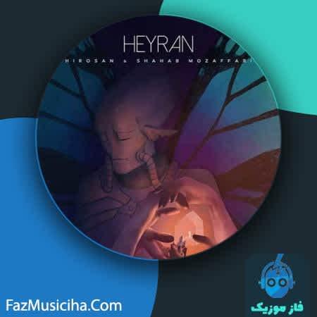 دانلود آهنگ شهاب مظفری حیران Shahab Mozaffari Heyran
