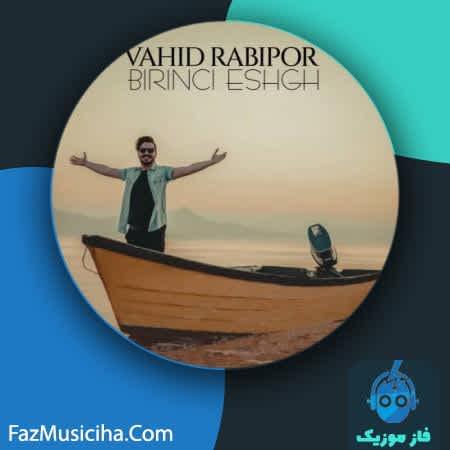 دانلود آهنگ ترکی وحید ربیع پور بیرینجی عشق Vahid Rabipour Birinci Eshgh