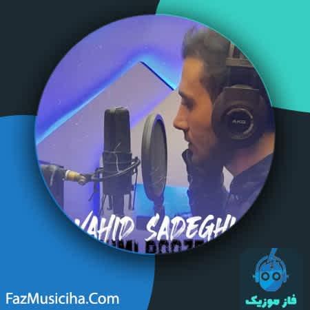 دانلود آهنگ کردی وحید صادقی زخمی روزگار Vahid Sadeghi Zakhmi Roozegar
